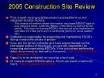 2005 construction site review