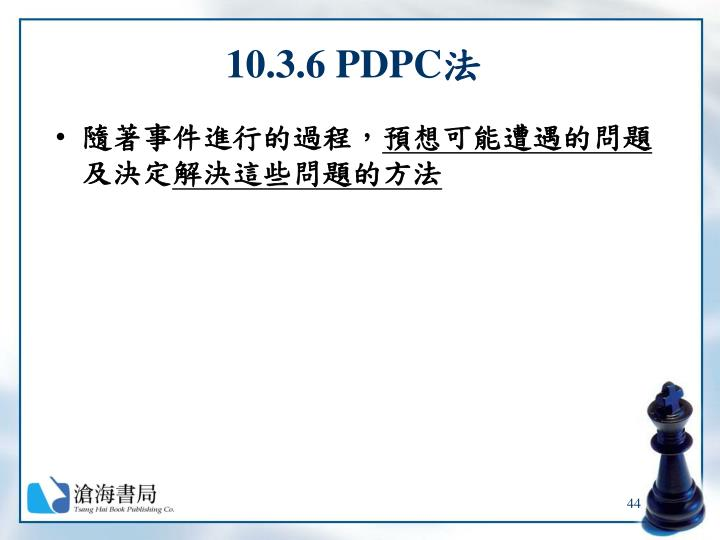 10.3.6 PDPC