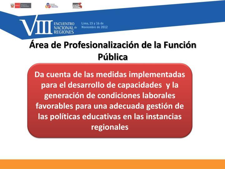 Área de Profesionalización de la Función Pública