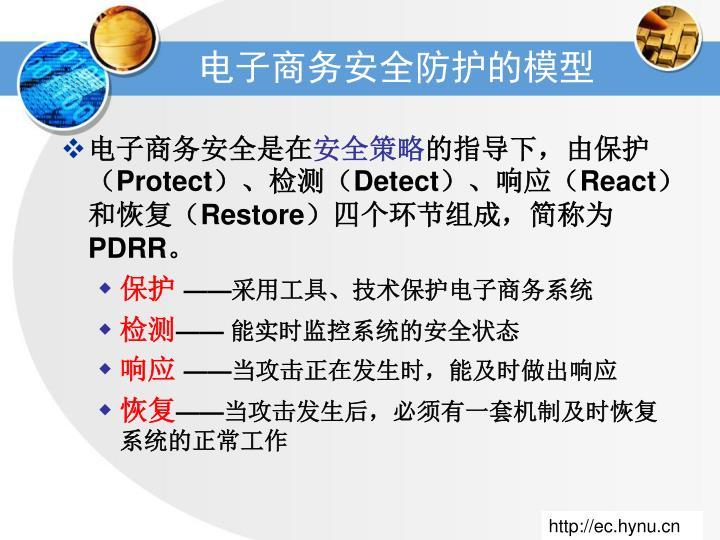 电子商务安全防护的模型