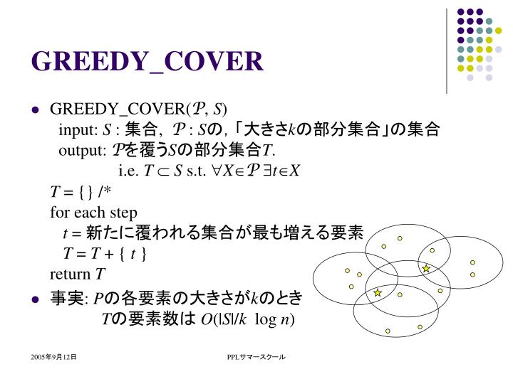 GREEDY_COVER