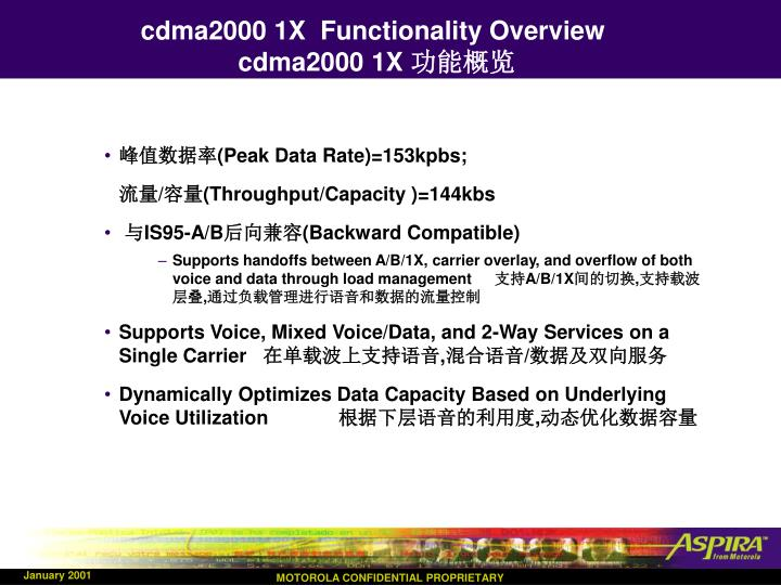 cdma2000 1X  Functionality Overview