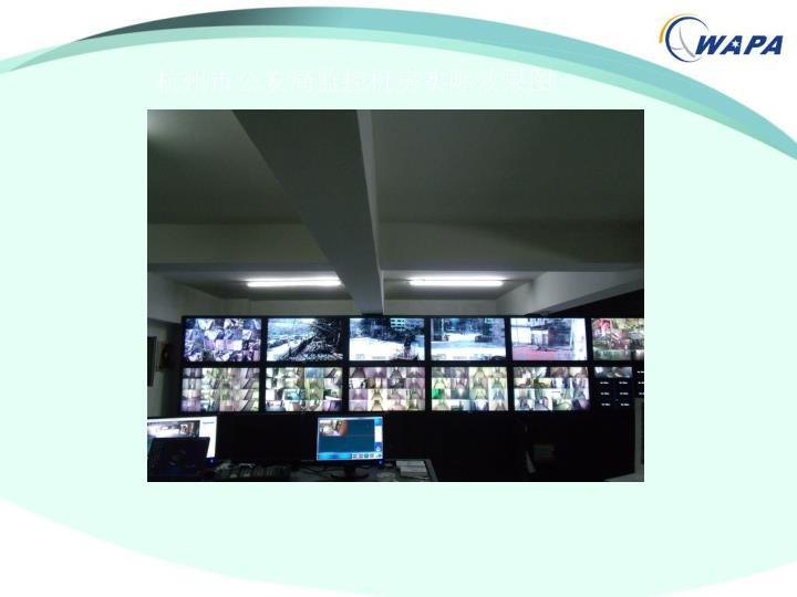 杭州市公安局监控机房实际效果图
