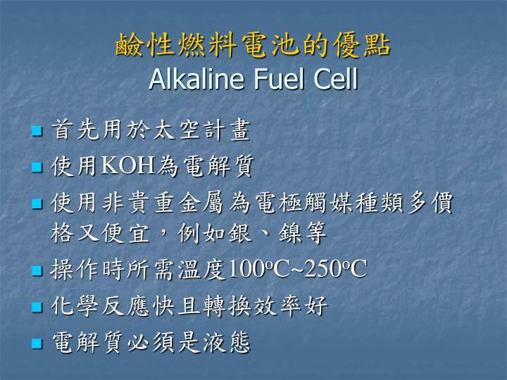 鹼性燃料電池的優點