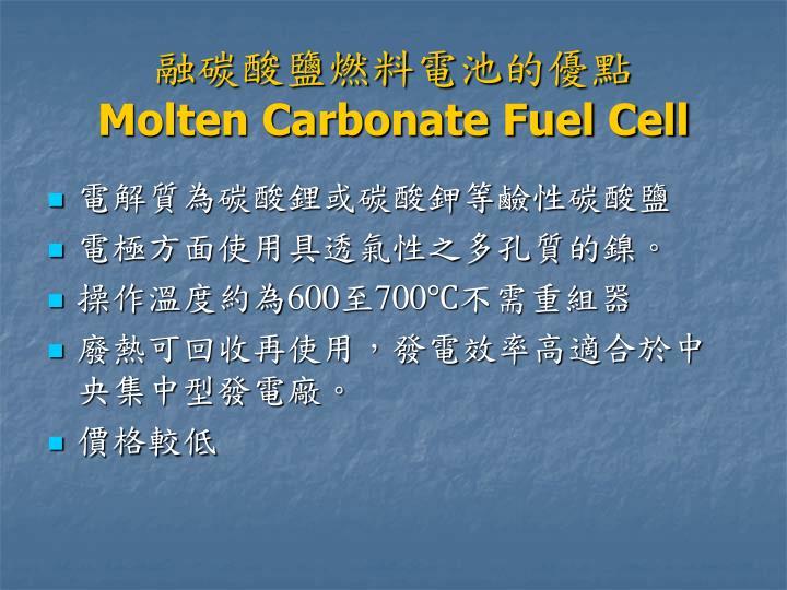 融碳酸鹽燃料電池