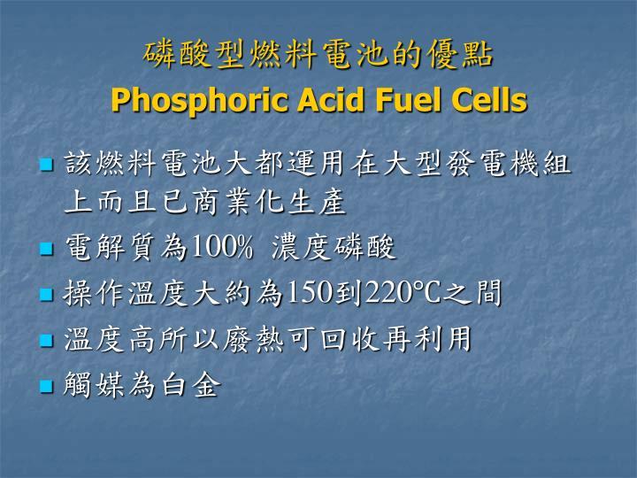 磷酸型燃料電池的優點