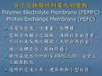 polymer electrolyte membrane pemfc proton exchange membrane pefc