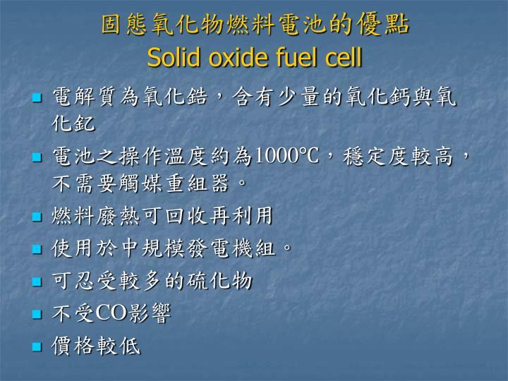 固態氧化物燃料電池