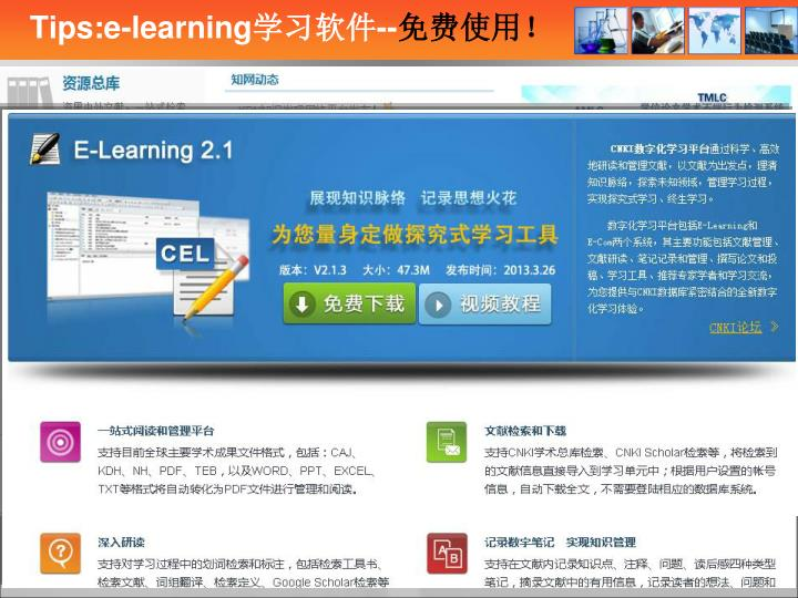 Tips:e-learning