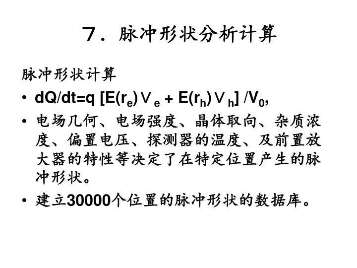 7.脉冲形状分析计算