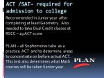 act sat required for admission to college