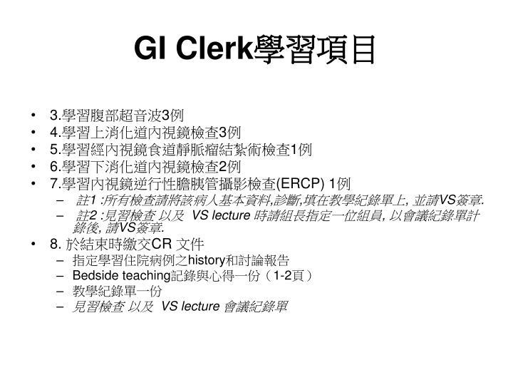 GI Clerk