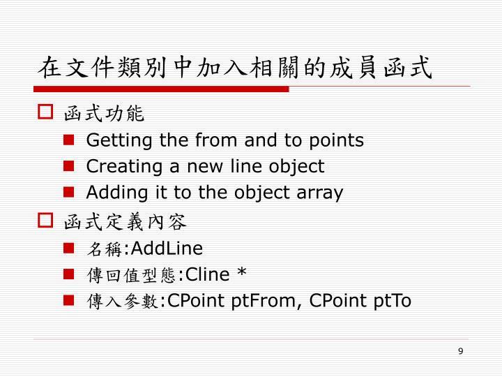 在文件類別中加入相關的成員函式