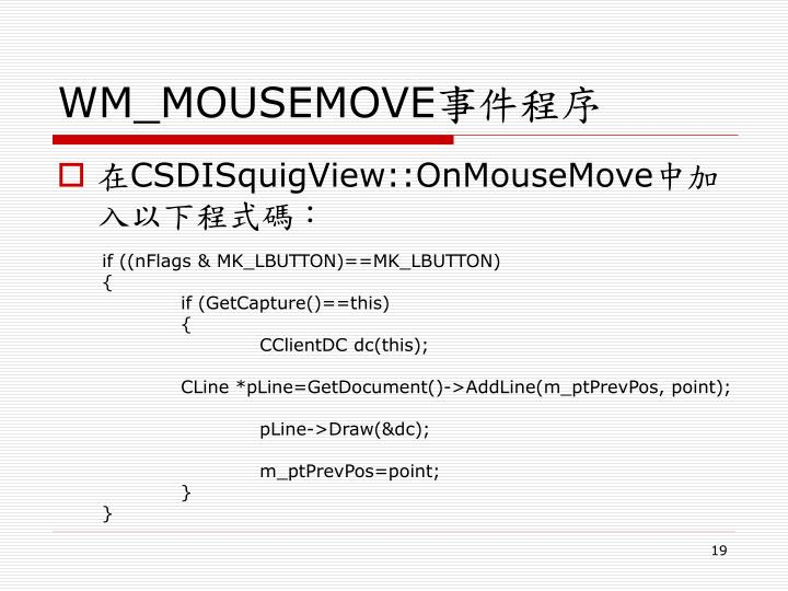 WM_MOUSEMOVE