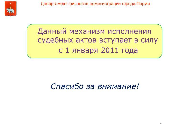 Департамент финансов администрации города Перми