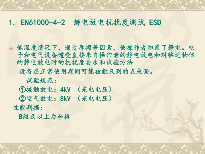 1. EN61000-4-2