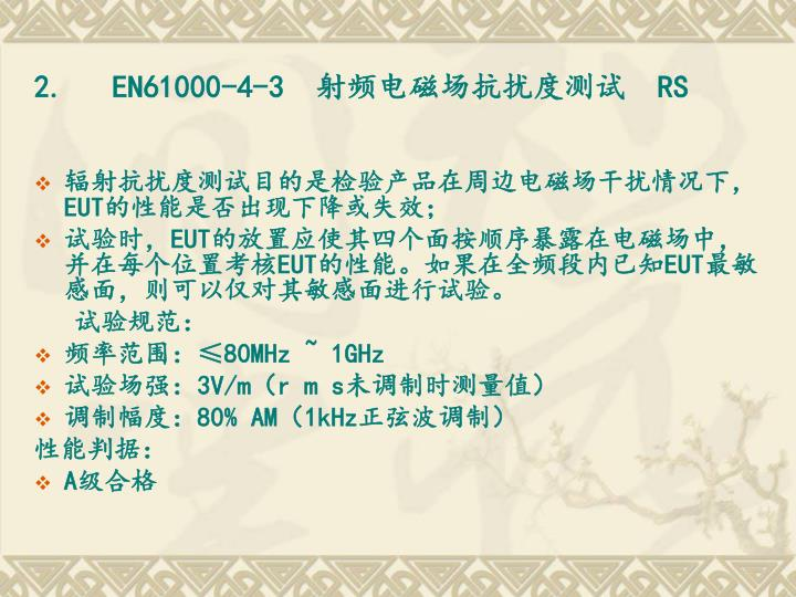 2.   EN61000-4-3
