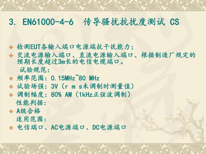 3. EN61000-4-6
