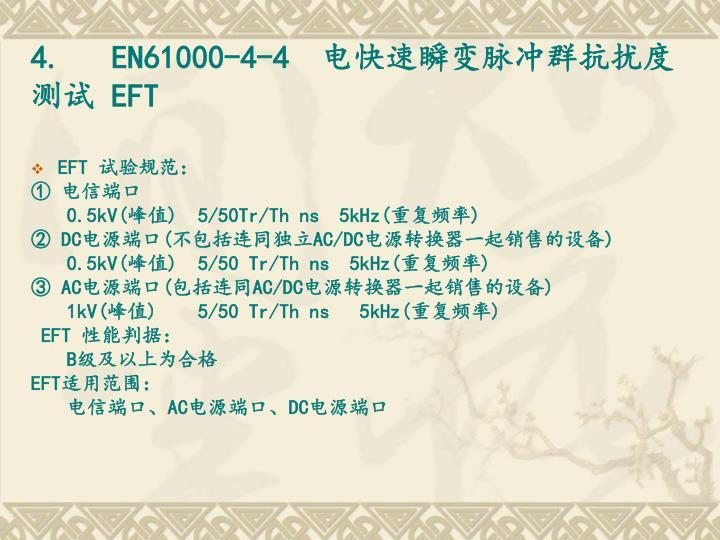 4.   EN61000-4-4