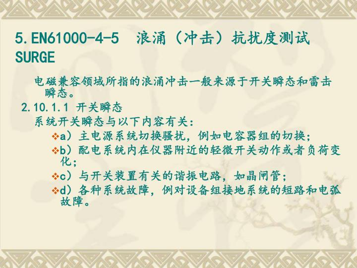 5.EN61000-4-5