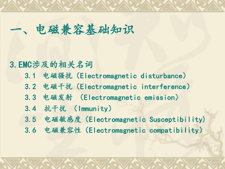 一、电磁兼容基础知识