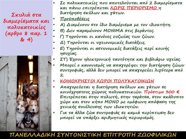 Σκυλιά στα διαμερίσματα και πολυκατοικίες (