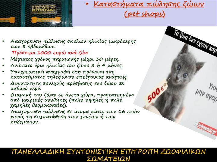 Απαγόρευση πώλησης σκύλων ηλικίας μικρότερης των 8 εβδομάδων.