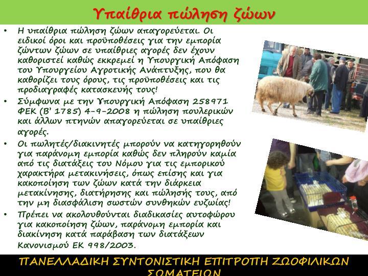Υπαίθρια πώληση ζώων