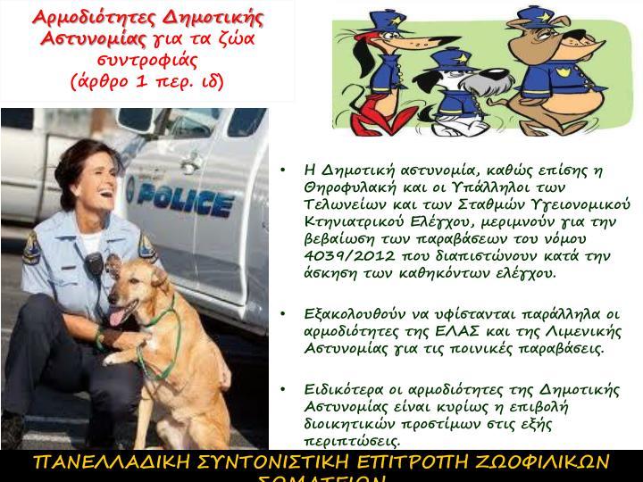 Αρμοδιότητες Δημοτικής Αστυνομίας
