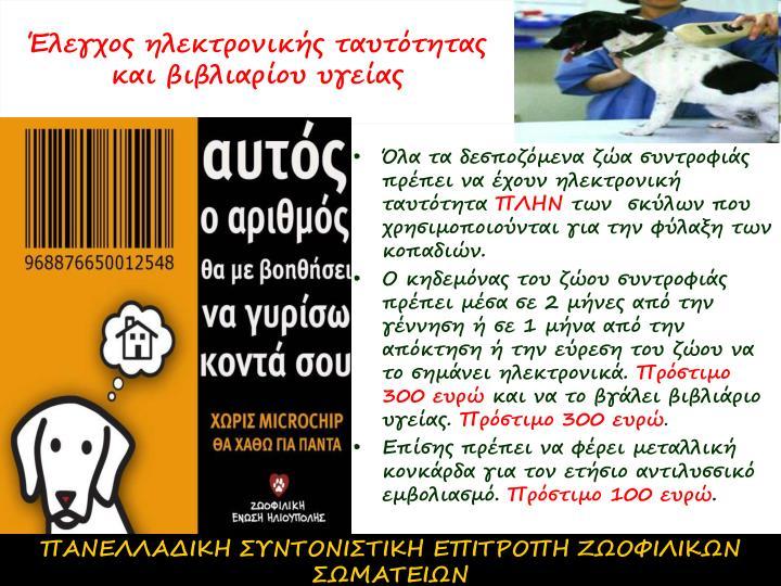 Έλεγχος ηλεκτρονικής ταυτότητας και βιβλιαρίου υγείας