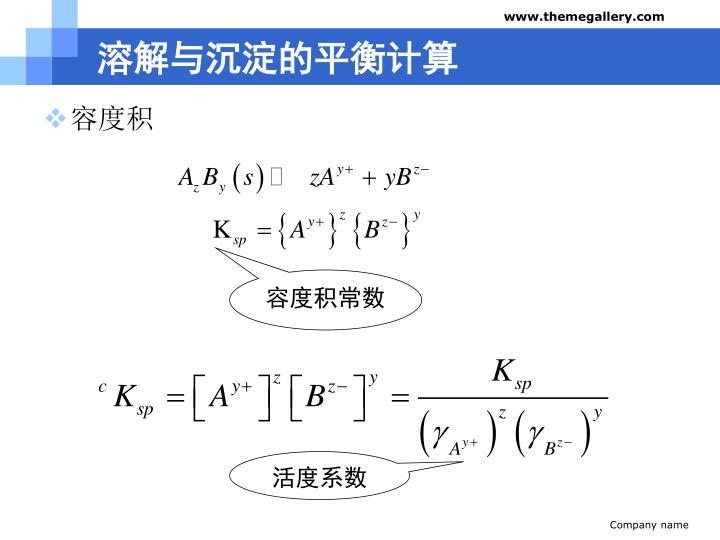 溶解与沉淀的平衡计算