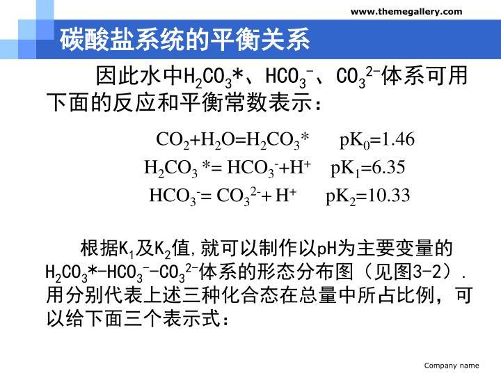 碳酸盐系统的平衡关系