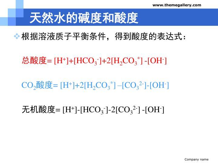 天然水的碱度和酸度