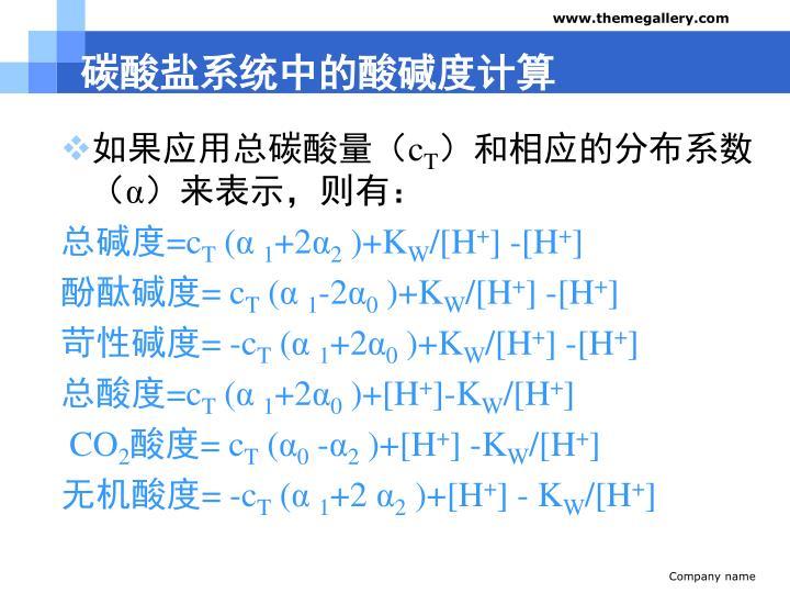 碳酸盐系统中的酸碱度