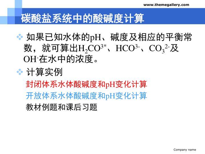 碳酸盐系统中的酸碱度计算
