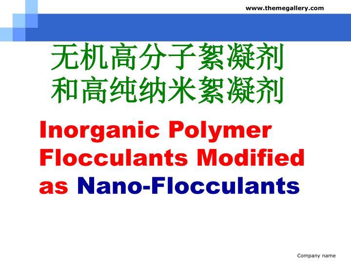 无机高分子絮凝剂和高纯纳米絮凝剂