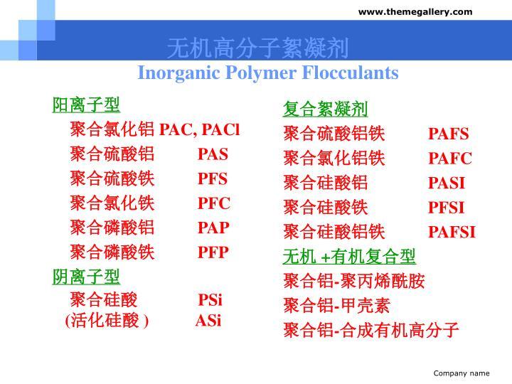 无机高分子絮凝剂