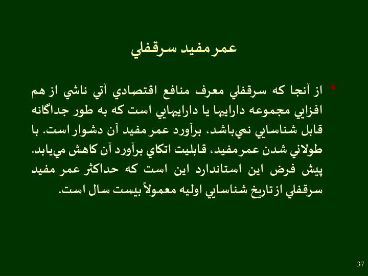 عمر مفید سرقفلي