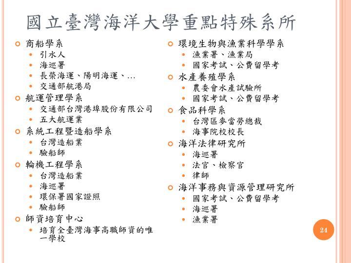 國立臺灣海洋大學重點特殊系所