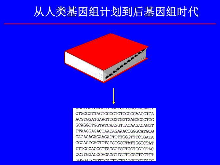 从人类基因组计划到后基因组时代