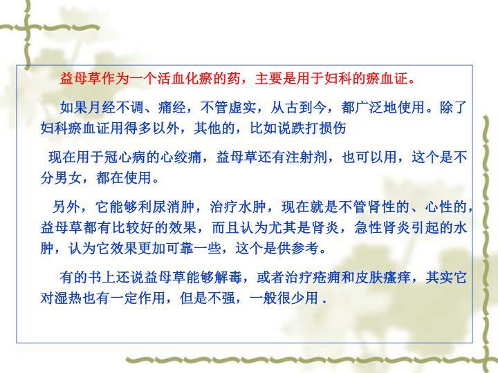 益母草作为一个活血化瘀的药,主要是用于妇科的瘀血证。
