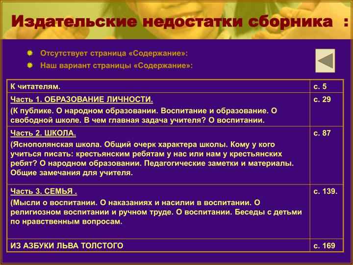 Издательские недостатки сборника
