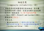 composite reliability cr