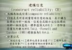 construct reliability cr