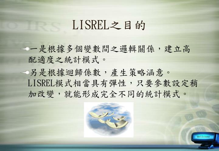 LISREL