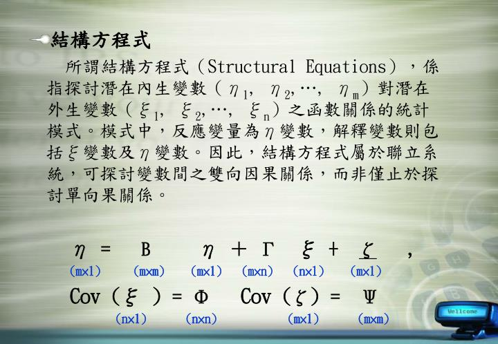 結構方程式