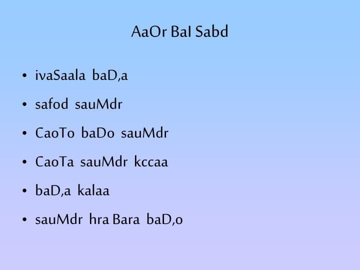 AaOr BaI Sabd
