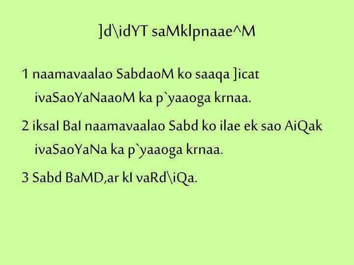 ]d\idYT saMklpnaae^M