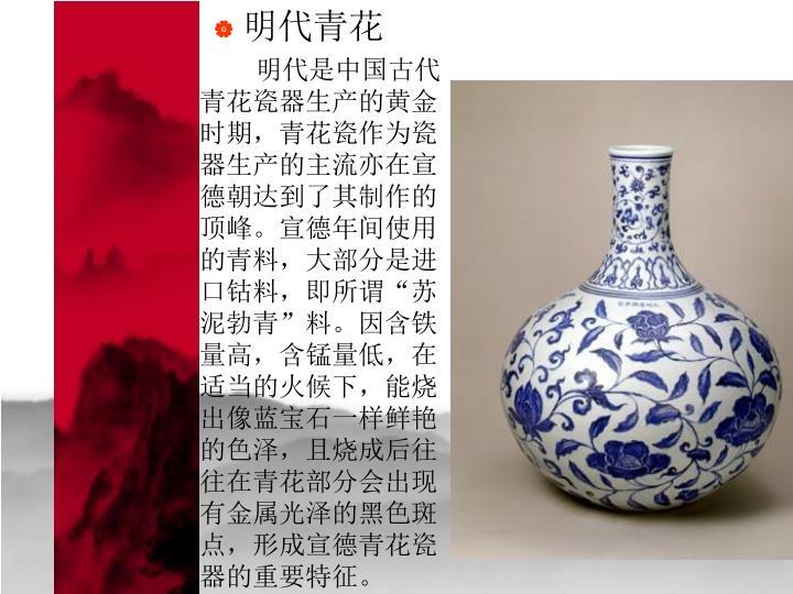 明代是中国古代青花瓷器生产的黄金时期,青花瓷作为瓷器生产的主流亦在宣德朝达到了其制作的顶峰。宣德年间使用的青料,大部分是进口钴料,即所谓