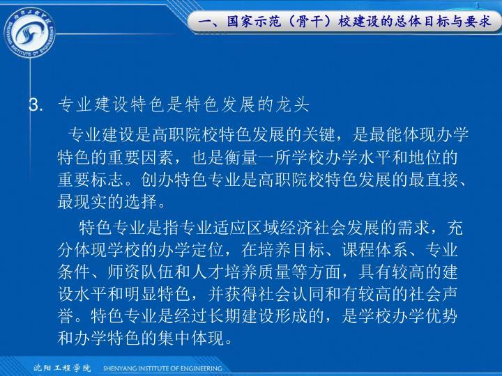 一、国家示范(骨干)校建设的总体目标与要求